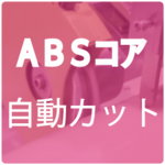 ABSコア 自動カット.png